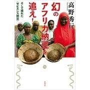 幻のアフリカ納豆を追え!―そして現れた〈サピエンス納豆〉―(新潮社) [電子書籍]