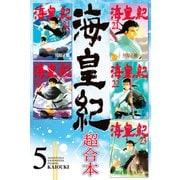 海皇紀 超合本版(5)(講談社) [電子書籍]