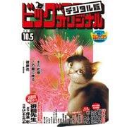 ビッグコミックオリジナル 2020年19号(2020年9月19日発売)(小学館) [電子書籍]