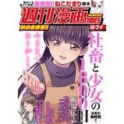 週刊漫画TIMES 2020年10/2・9合併号(芳文社) [電子書籍]