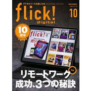 flick! 2020年10月号(エイ出版社) [電子書籍]