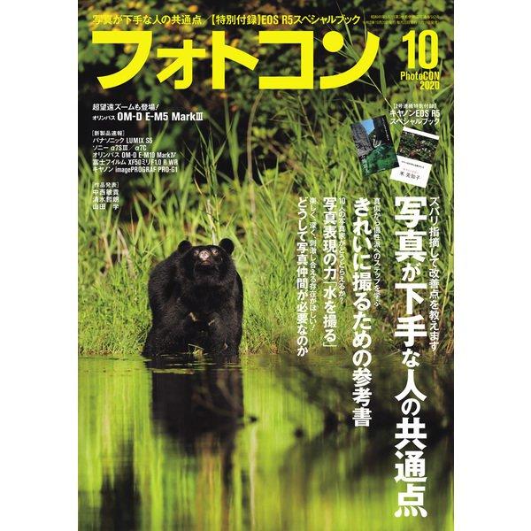 フォトコン2020年10月号(日本写真企画) [電子書籍]