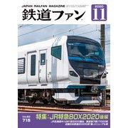鉄道ファン2020年11月号(交友社) [電子書籍]