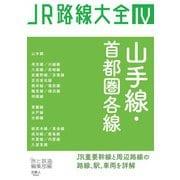 JR路線大全 山手線・首都圏各線(天夢人) [電子書籍]