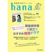 韓国語学習ジャーナルhana Vol. 37(HANA) [電子書籍]