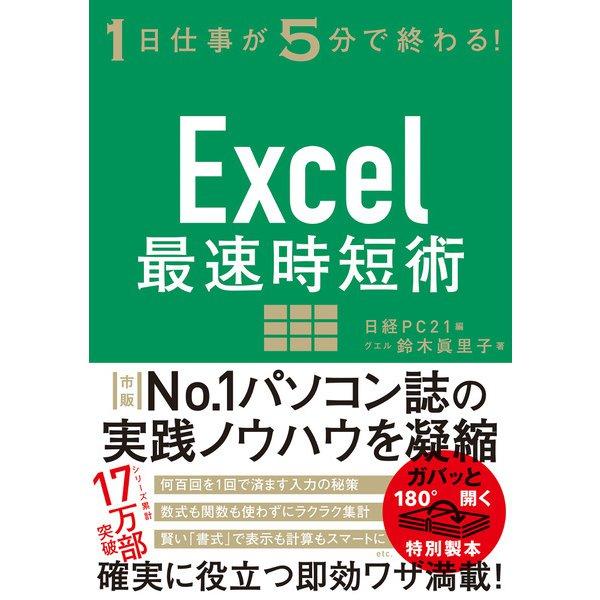 Excel最速時短術(日経BP社) [電子書籍]