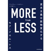 MORE from LESS(モア・フロム・レス) 資本主義は脱物質化する(日経BP社) [電子書籍]