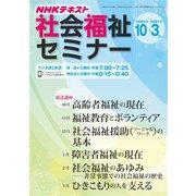 NHK 社会福祉セミナー 2020年10月~2021年3月(NHK出版) [電子書籍]