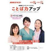 NHK アナウンサーとともに ことば力アップ 2020年10月~2021年3月(NHK出版) [電子書籍]