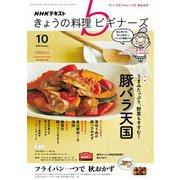 NHK きょうの料理 ビギナーズ 2020年10月号(NHK出版) [電子書籍]