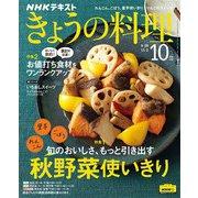 NHK きょうの料理 2020年10月号(NHK出版) [電子書籍]