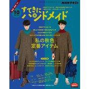 NHK すてきにハンドメイド 2020年10月号(NHK出版) [電子書籍]