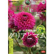 NHK 趣味の園芸 2020年10月号(NHK出版) [電子書籍]