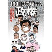 100日で崩壊する政権(扶桑社) [電子書籍]