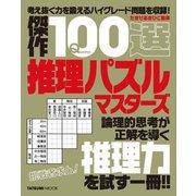 傑作100選推理パズルマスターズ(辰巳出版ebooks) [電子書籍]