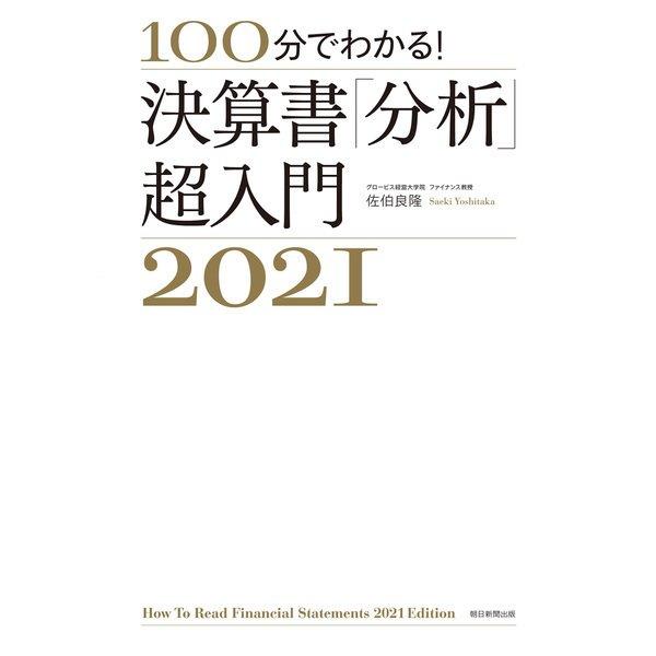 100分でわかる! 決算書「分析」超入門2021(朝日新聞出版) [電子書籍]