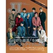 JJ 2020年11月号(光文社) [電子書籍]
