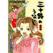 三十路のうなじ (1)(芳文社) [電子書籍]