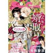 Sho-Comi 2020年20号(2020年9月19日発売)(小学館) [電子書籍]
