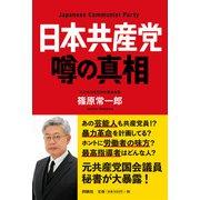 日本共産党 噂の真相(扶桑社) [電子書籍]