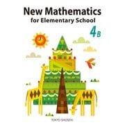 New Mathematics for Elementary School 4B 考えると見方が広がる!(東京書籍) [電子書籍]
