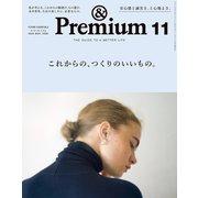&Premium (アンド プレミアム) 2020年 11月号 (これからの、つくりのいいもの。)(マガジンハウス) [電子書籍]