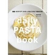 daily PASTA book 鎌倉 オステリア コマチーナのパスタとつまみ81皿(KADOKAWA) [電子書籍]