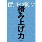 億を稼ぐ積み上げ力(KADOKAWA) [電子書籍]