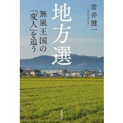 地方選 無風王国の「変人」を追う(KADOKAWA) [電子書籍]
