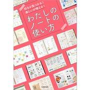 好きが見つかる! 楽しいが増える! わたしのノートの使い方(KADOKAWA) [電子書籍]