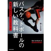 バスケットボールの新しい教科書 実戦力が高まる「オフェンスルール」(KADOKAWA) [電子書籍]