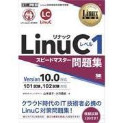 Linux教科書 LinuCレベル1 スピードマスター問題集 Version10.0対応(翔泳社) [電子書籍]