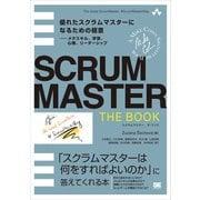 SCRUMMASTER THE BOOK 優れたスクラムマスターになるための極意――メタスキル、学習、心理、リーダーシップ(翔泳社) [電子書籍]