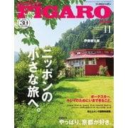 フィガロジャポン(madame FIGARO japon) 2020年11月号(CCCメディアハウス) [電子書籍]
