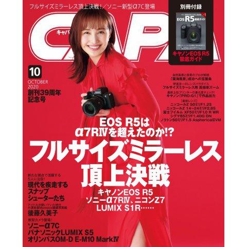 CAPA(キャパ) 2020年10月号(ワン・パブリッシング) [電子書籍]