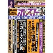 週刊ポスト 2020年10/2号(小学館) [電子書籍]