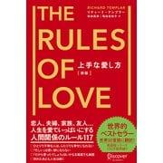 上手な愛し方(新版)The Rules of Love(ディスカヴァー・トゥエンティワン) [電子書籍]