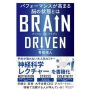 BRAIN DRIVEN パフォーマンスが高まる脳の状態とは(ディスカヴァー・トゥエンティワン) [電子書籍]