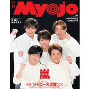 明星(Myojo) 2020年11月号(集英社) [電子書籍]