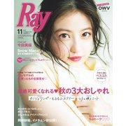Ray(レイ) 2020年11月号(主婦の友社) [電子書籍]