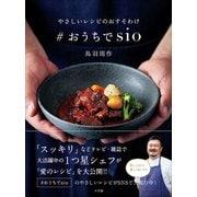 やさしいレシピのおすそわけ #おうちでsio(小学館) [電子書籍]