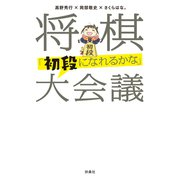 将棋(初段になれるかな)大会議(扶桑社) [電子書籍]