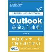 Outlook 最強の仕事術(SBクリエイティブ) [電子書籍]