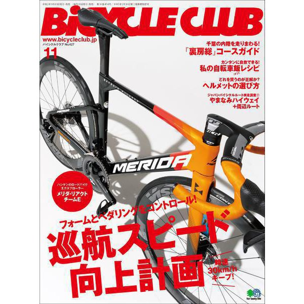 BiCYCLE CLUB 2020年11月号 No.427(エイ出版社) [電子書籍]