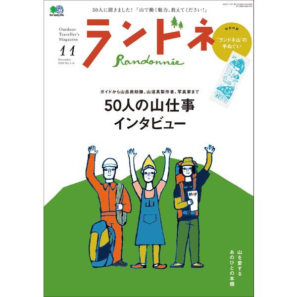 ランドネ 2020年11月号 No.114(エイ出版社) [電子書籍]
