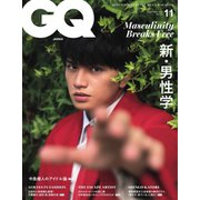 GQ JAPAN(ジーキュージャパン) 2020年11月号(コンデナスト・ジャパン) [電子書籍]