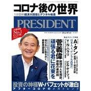 PRESIDENT 2020年10月16日号(プレジデント社) [電子書籍]