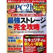 日経PC21(ピーシーニジュウイチ) 2020年11月号(日経BP社) [電子書籍]
