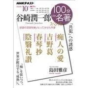 NHK 100分 de 名著 谷崎潤一郎スペシャル 2020年10月(NHK出版) [電子書籍]