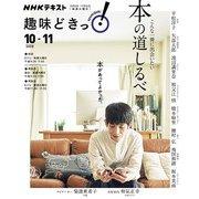 NHK 趣味どきっ!(火曜) こんな一冊に出会いたい 本の道しるべ 2020年10月~11月(NHK出版) [電子書籍]
